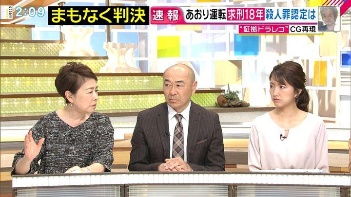 2019年01月25日三田友梨佳の画像06枚目