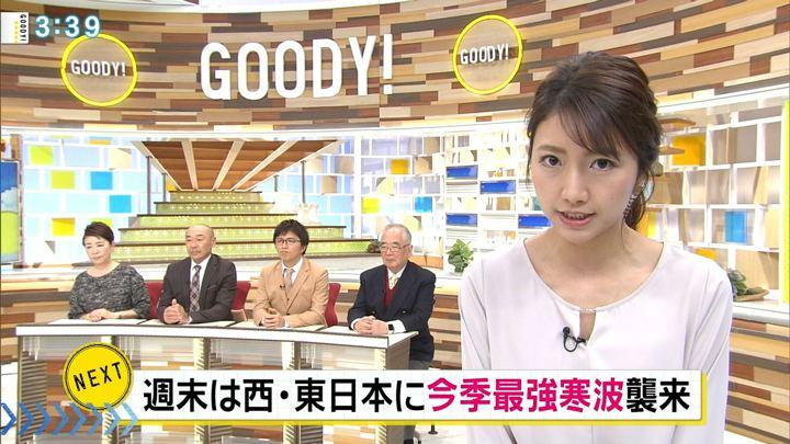 2019年01月25日三田友梨佳の画像11枚目