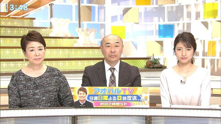 2019年01月25日三田友梨佳の画像25枚目