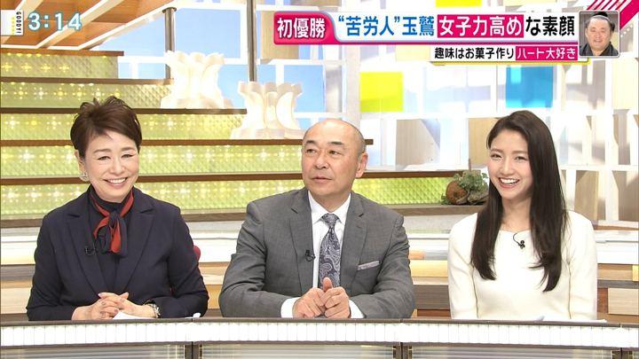 2019年01月28日三田友梨佳の画像10枚目