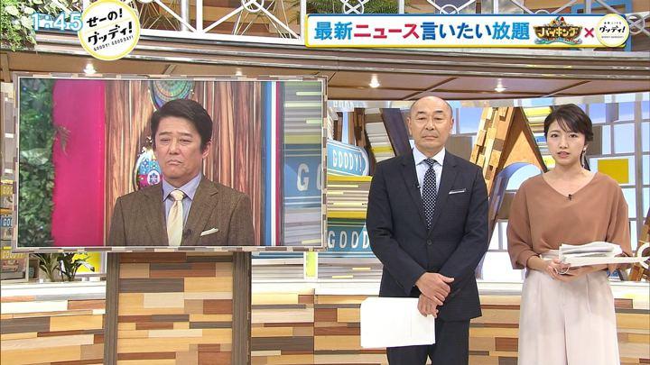 2019年01月29日三田友梨佳の画像01枚目