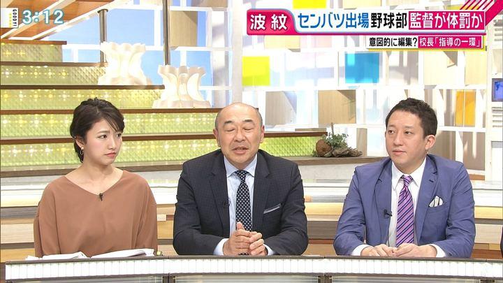 2019年01月29日三田友梨佳の画像11枚目