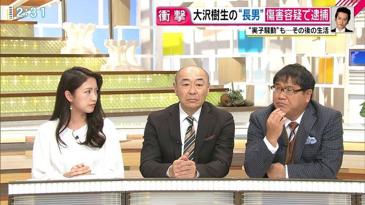 2019年01月30日三田友梨佳の画像09枚目