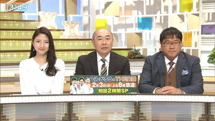 2019年01月30日三田友梨佳の画像21枚目