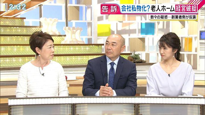 2019年01月31日三田友梨佳の画像07枚目