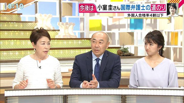 2019年01月31日三田友梨佳の画像09枚目