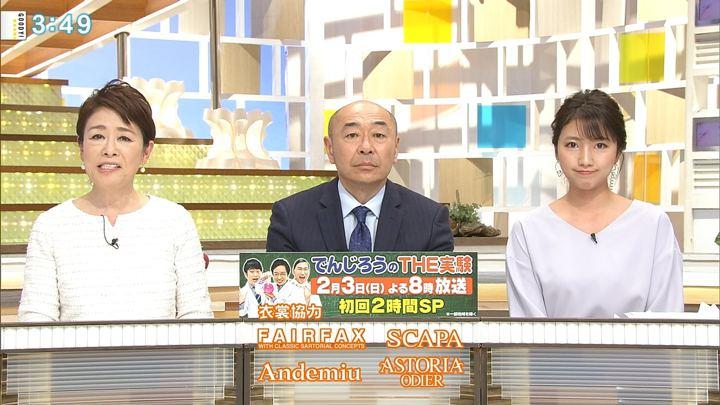 2019年01月31日三田友梨佳の画像31枚目