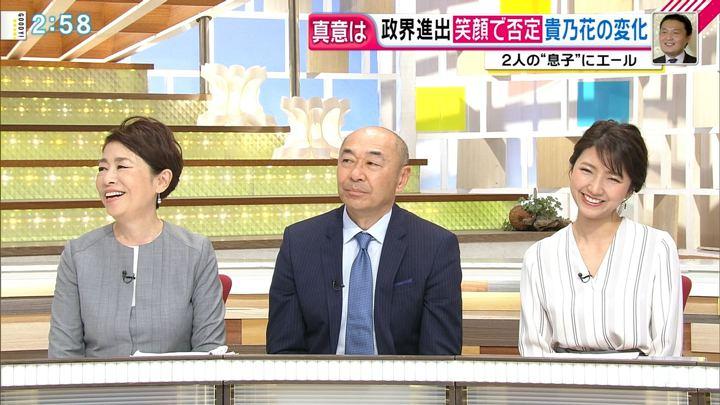 2019年02月04日三田友梨佳の画像10枚目