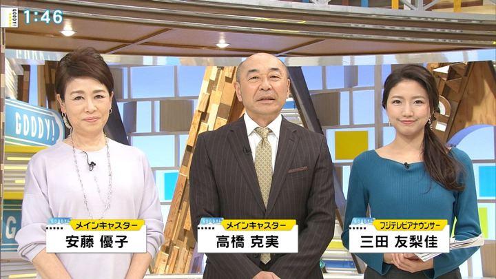2019年02月05日三田友梨佳の画像04枚目