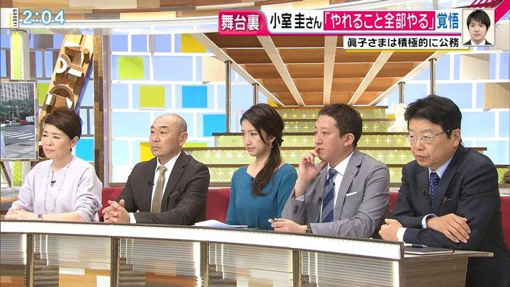 2019年02月05日三田友梨佳の画像07枚目