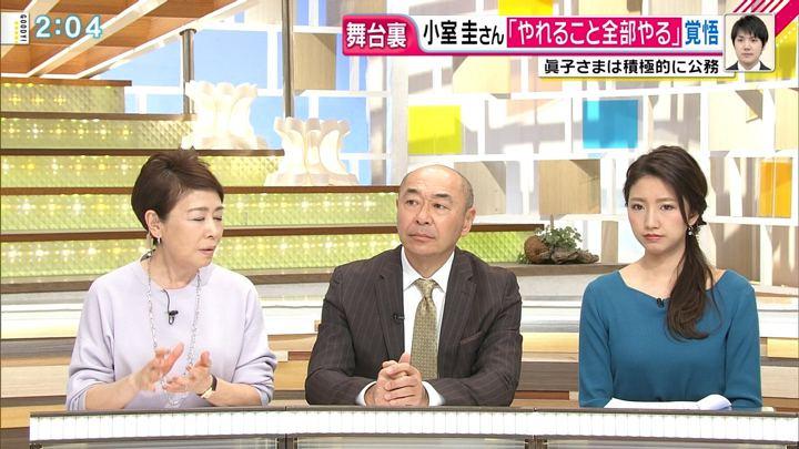 2019年02月05日三田友梨佳の画像08枚目