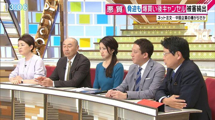 2019年02月05日三田友梨佳の画像12枚目