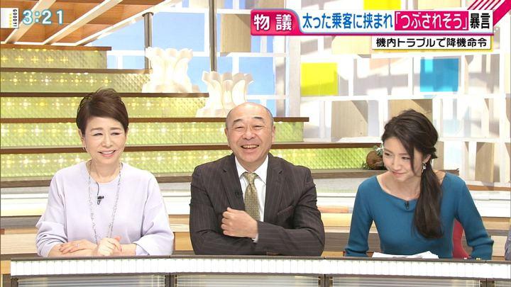 2019年02月05日三田友梨佳の画像14枚目