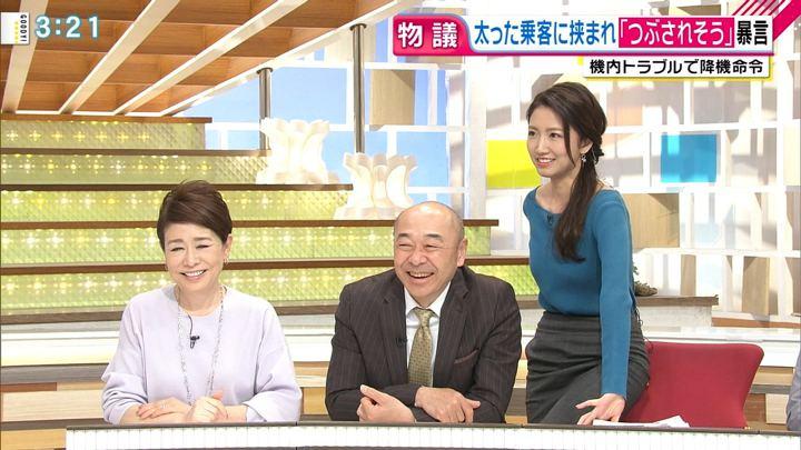 2019年02月05日三田友梨佳の画像18枚目