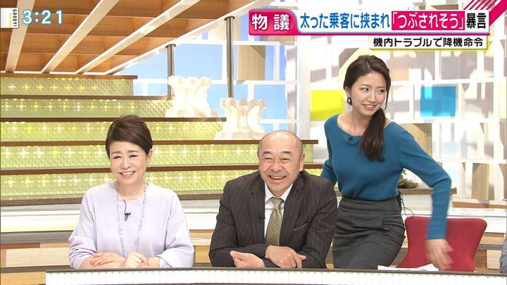 2019年02月05日三田友梨佳の画像19枚目