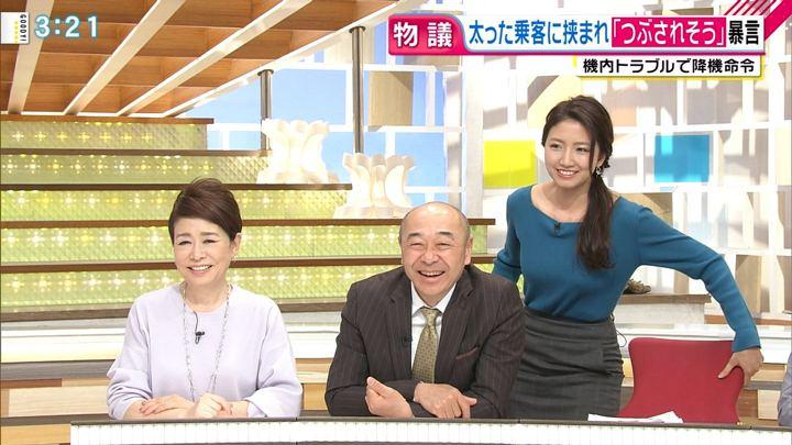 2019年02月05日三田友梨佳の画像20枚目