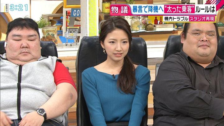 2019年02月05日三田友梨佳の画像30枚目