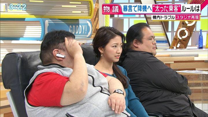 2019年02月05日三田友梨佳の画像33枚目