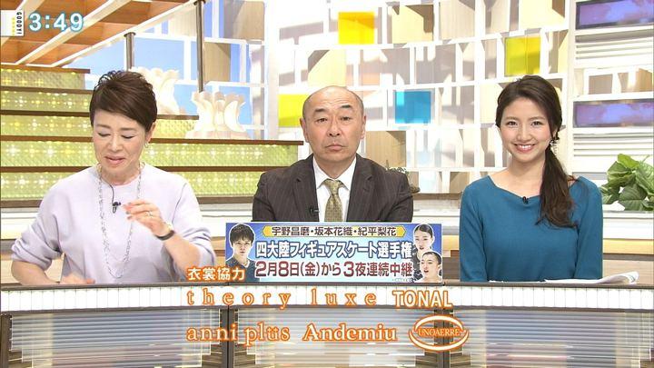 2019年02月05日三田友梨佳の画像38枚目