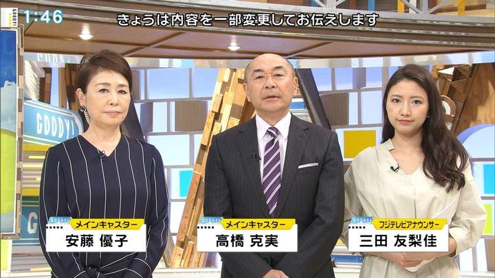 2019年02月06日三田友梨佳の画像03枚目