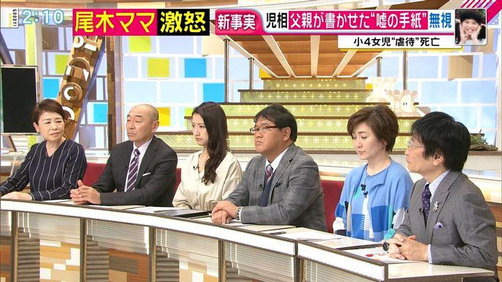 2019年02月06日三田友梨佳の画像05枚目