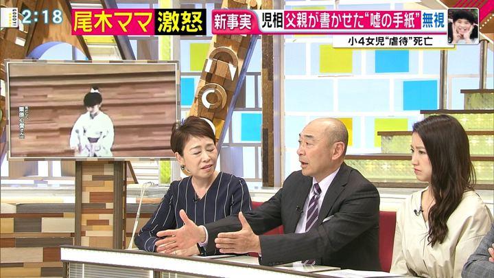 2019年02月06日三田友梨佳の画像06枚目