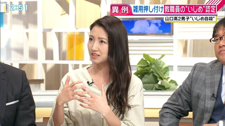 2019年02月06日三田友梨佳の画像08枚目