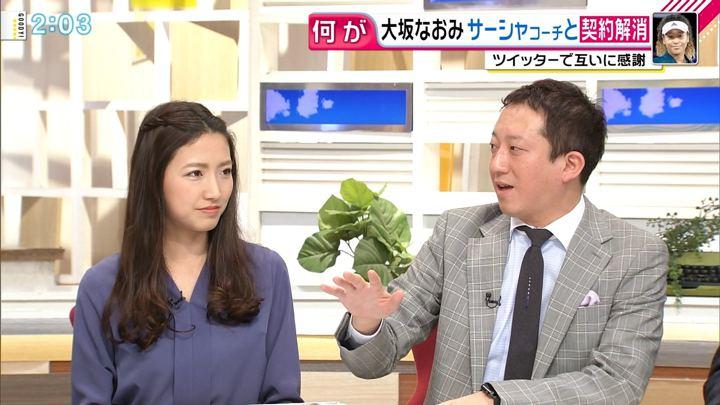 2019年02月12日三田友梨佳の画像11枚目