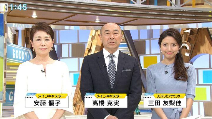 2019年02月26日三田友梨佳の画像01枚目
