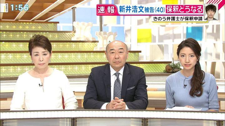 2019年02月26日三田友梨佳の画像03枚目