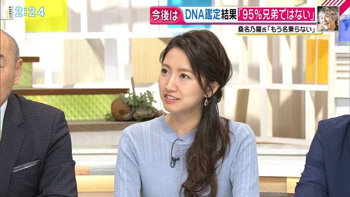2019年02月26日三田友梨佳の画像05枚目
