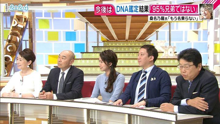 2019年02月26日三田友梨佳の画像06枚目