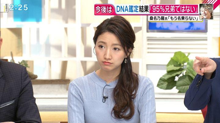 2019年02月26日三田友梨佳の画像08枚目