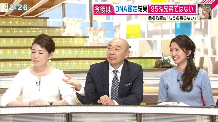 2019年02月26日三田友梨佳の画像09枚目