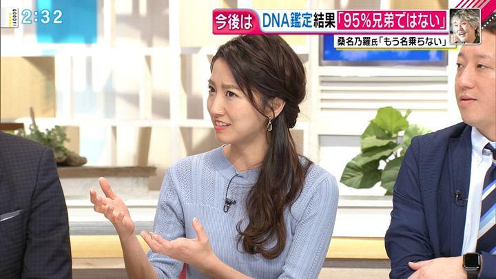 2019年02月26日三田友梨佳の画像11枚目