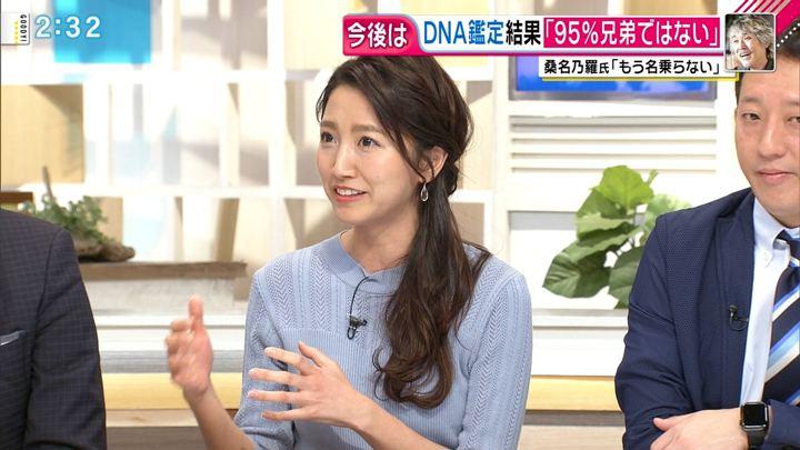2019年02月26日三田友梨佳の画像12枚目
