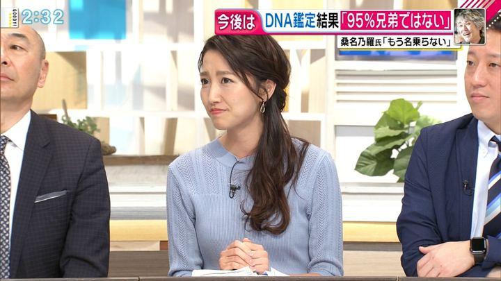 2019年02月26日三田友梨佳の画像13枚目