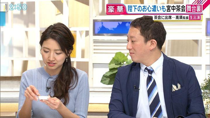 2019年02月26日三田友梨佳の画像14枚目