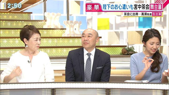 2019年02月26日三田友梨佳の画像15枚目
