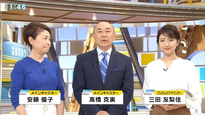 2019年02月27日三田友梨佳の画像03枚目