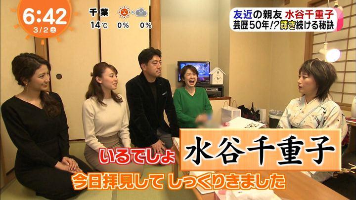 2019年03月02日三田友梨佳の画像04枚目