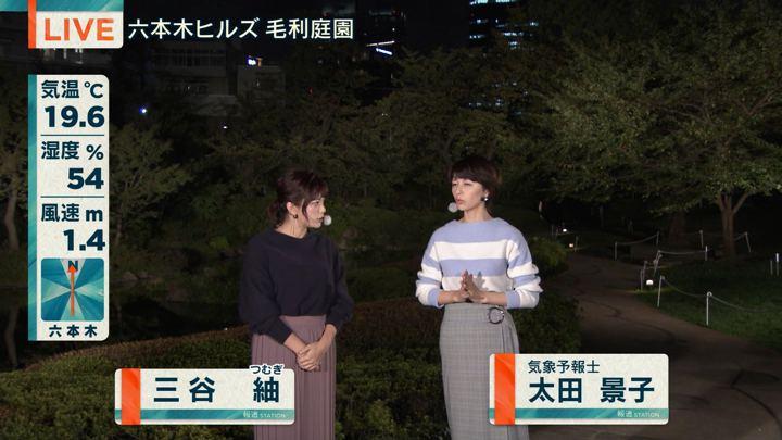 2018年10月26日三谷紬の画像06枚目