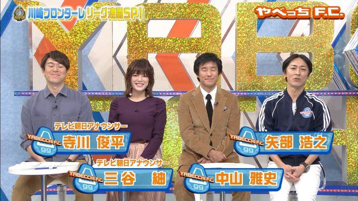 2018年11月11日三谷紬の画像01枚目