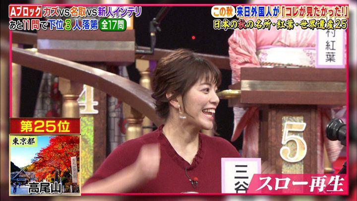 2018年11月26日三谷紬の画像01枚目