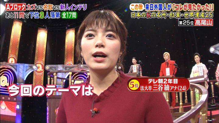 2018年11月26日三谷紬の画像08枚目