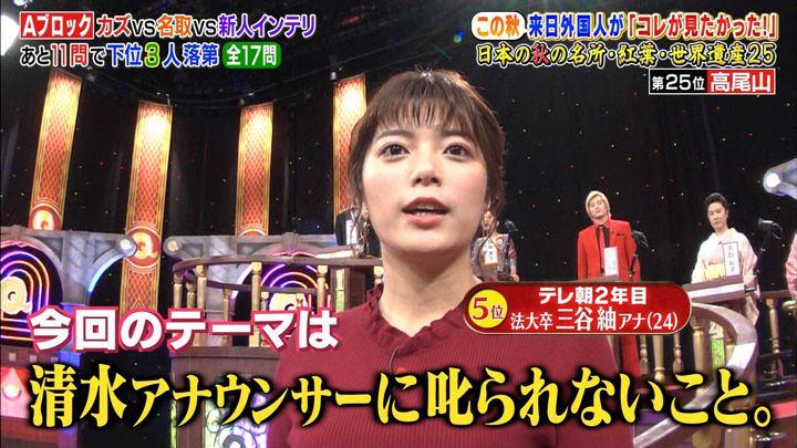 2018年11月26日三谷紬の画像09枚目