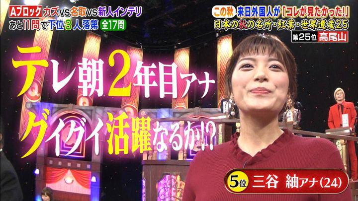 2018年11月26日三谷紬の画像12枚目