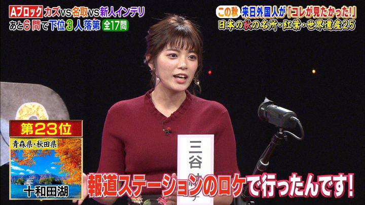 2018年11月26日三谷紬の画像21枚目