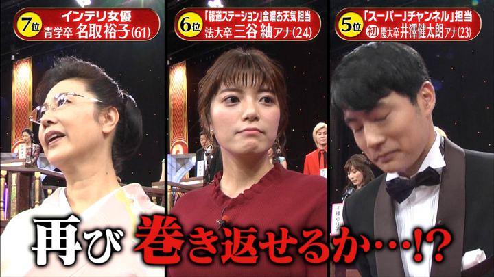 2018年11月26日三谷紬の画像25枚目