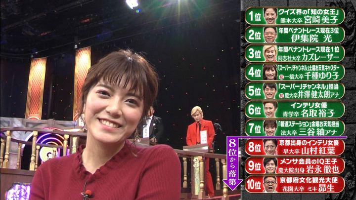 2018年11月26日三谷紬の画像26枚目